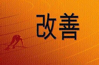 Kaizen – La cultura de mejora continua